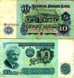 Българска банкнота от 10 лв. с Георги Димитров