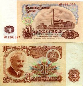 Българска банкнота от 20 лв. с Георги Димитров