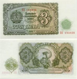 Българска банкнота от 3 лв.