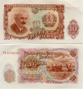 Българска банкнота от 10 лв.