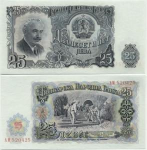 Българска банкнота от 25 лв.