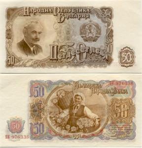 Българска банкнота от 50 лв.