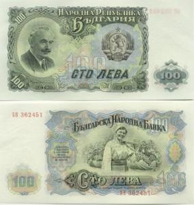 Българска банкнота от 100 лв.