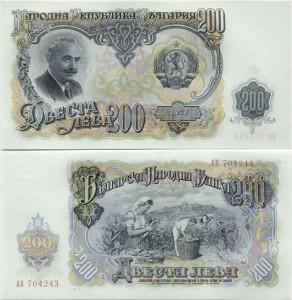 Българска банкнота от 200 лв.