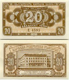 Българска банкнота от 50 лв. от 1950г