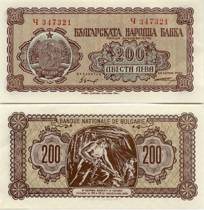Българска банкнота от 200 лв. от 1948г.