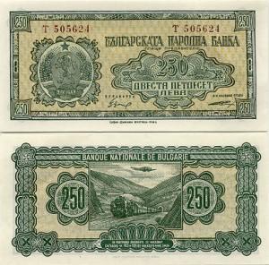 Българска банкнота от 250 лв. от 1948г.