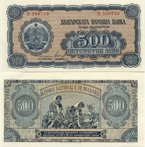 Българска банкнота от 500 лв. от 1948г.
