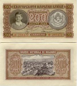 Българска банкнота от 299лв. от 1943г. с лице – Цар Симеон II Гръб – Гледка на В. Търново