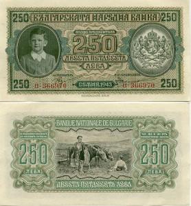 Българска банкнота от 250лв от 1943 с изобразен Цар Симеон II