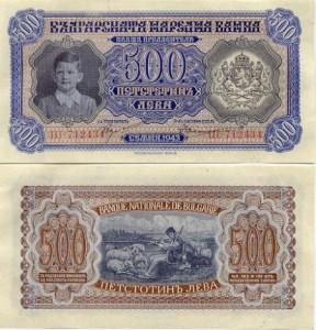 Българска банкнота от 500 от 1943 с изобразен Цар Симеон II