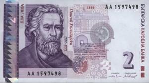 Българска банкнота от 2лв. с Паисий Хилендарски