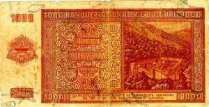 Българска банкнота от 100 с изобразен Рилския Манастир