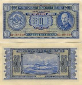 Българска банкнота от 500 с изобразен Цар Борис III