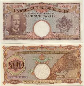 Българска банкнота от 500 лв. с изобразен Цар Борис III