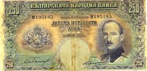 Българска банкнота от 250 лв. с изобразен Цар Борис III - предна страна