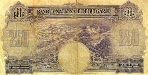 Българска банкнота от 250 лв. с изобразен Велико Търново - задна страна