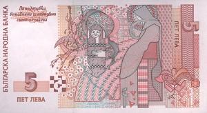 Българска банкнота от 5лв.