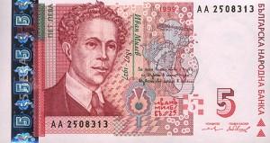 Българска банкнота от 5лв. с Иван Милев