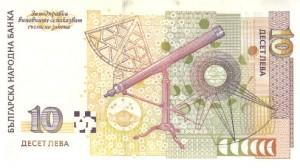 Българска банкнота от 10 лв. - задна страна