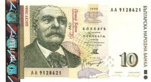 Българска банкнота от 10 лв. с Д-р Петър Берон