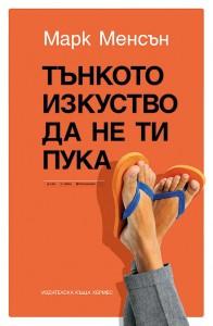 tankoto_izkustvo_da_ne_ti_puka_cover.jpg