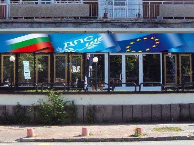 Рокада при съветниците на ДПС в Пазарджик