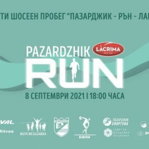 """Две седмици до """"Пазарджик Run Лакрима"""""""